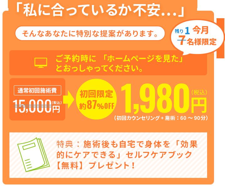 ホームページ限定特別価格¥1980 7名様限定 残り1名様