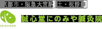 京都 肩こり・冷え・妊活に自律神経専門鍼灸|誠心堂にのみや鍼灸院